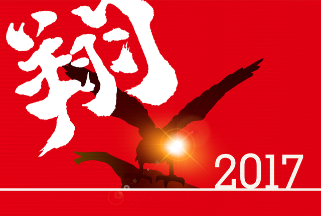 赤い酉年年賀.jpg